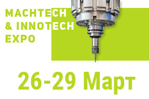 MACHTECH&INNOTECH 2018